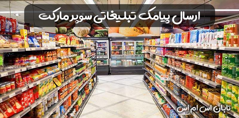 پنل پیامک سوپر مارکت