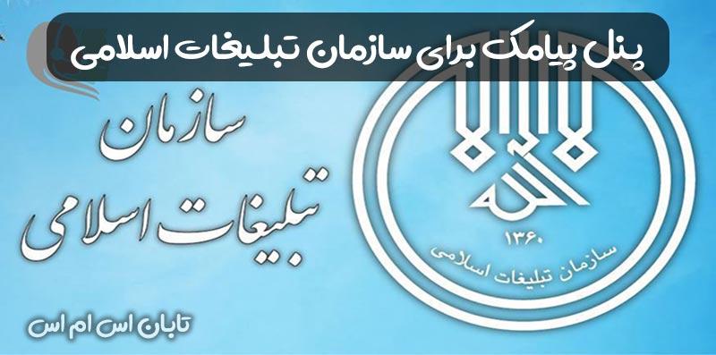 پنل پیامک تبلیغات اسلامی