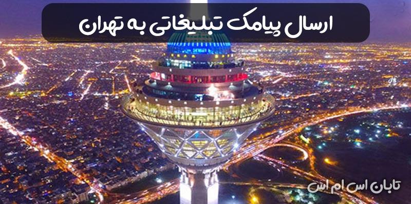 ارسال پیامک تبلیغاتی در تهران