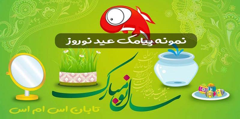 نمونه پیامک عید نوروز