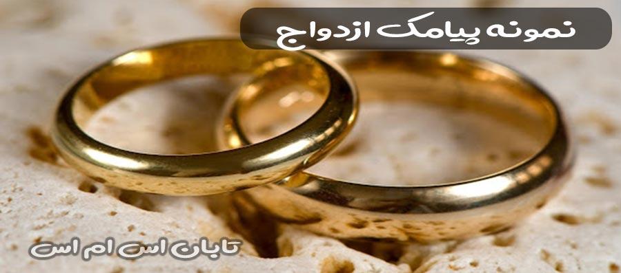 نمونه پیامک ازدواج