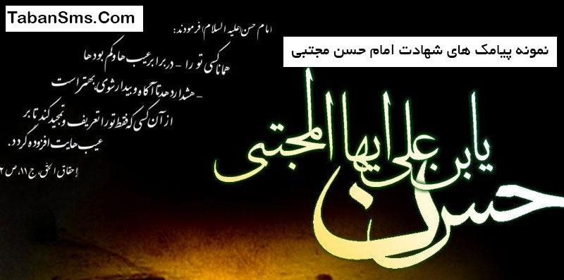نموه پیامک های امام حسن مجتبی