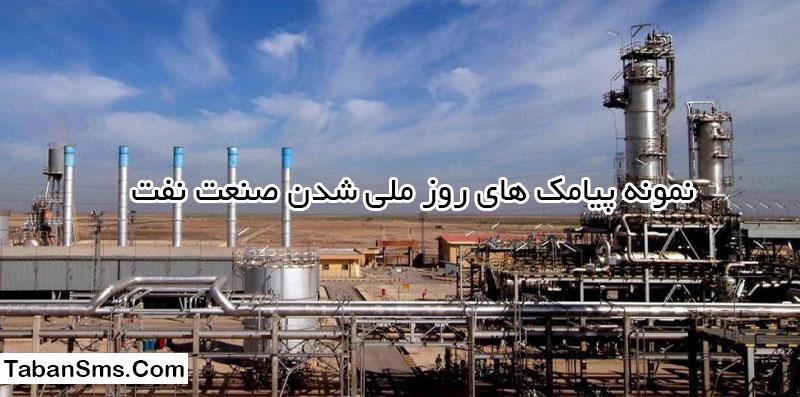نمونه پیامک ملی شدن نفت