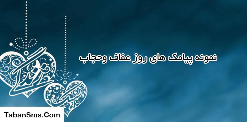 پیامک روز عفاف و حجاب