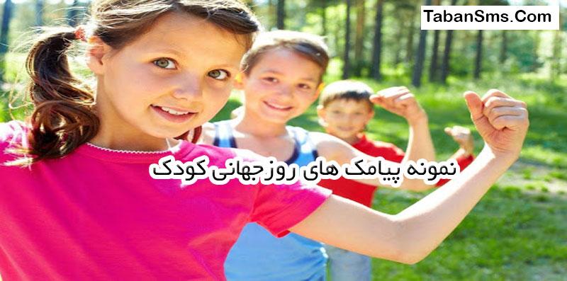 نمونه پیامک روز جهانی کودک