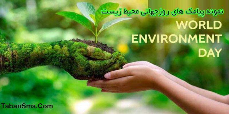 نمونه پیامک روز جهانی محیط زیست