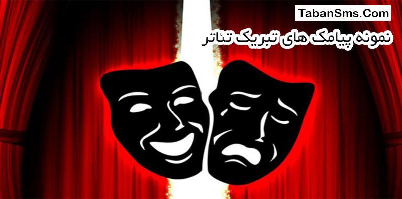 نمونه پیامک روز جهانی تئاتر
