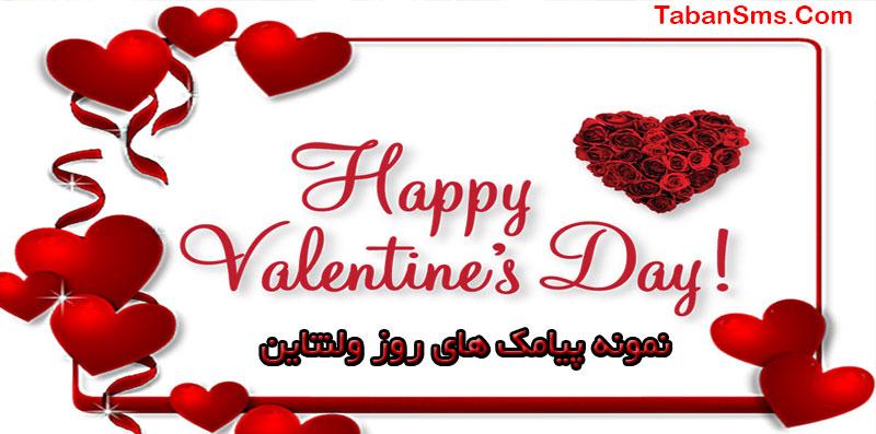 نمونه پیامک روز ولنتاین