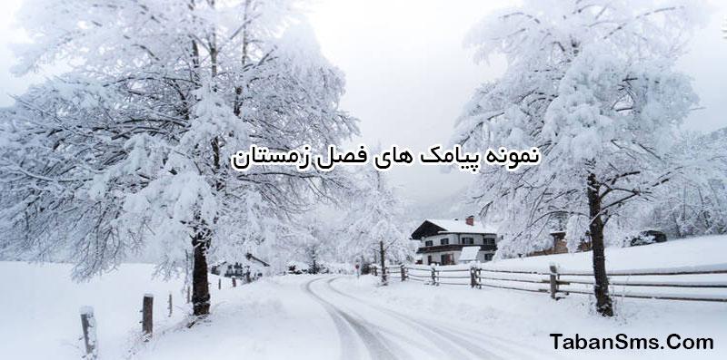 نمونه پیامک زمستان