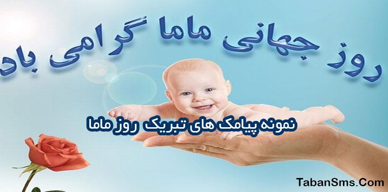 نمونه تبریک روز جهانی ماما