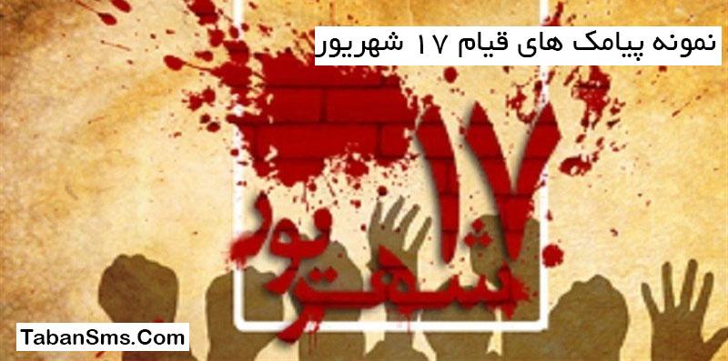 نمونه پیامک قیام17شهریور