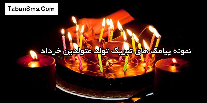 نمونه پیامک تبریک تولد خرداد