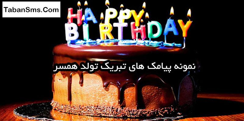 نموه پیامک تبریک تولد همسر