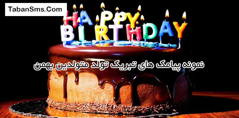 نمونه پیامکهای تبریک تولد بهمن