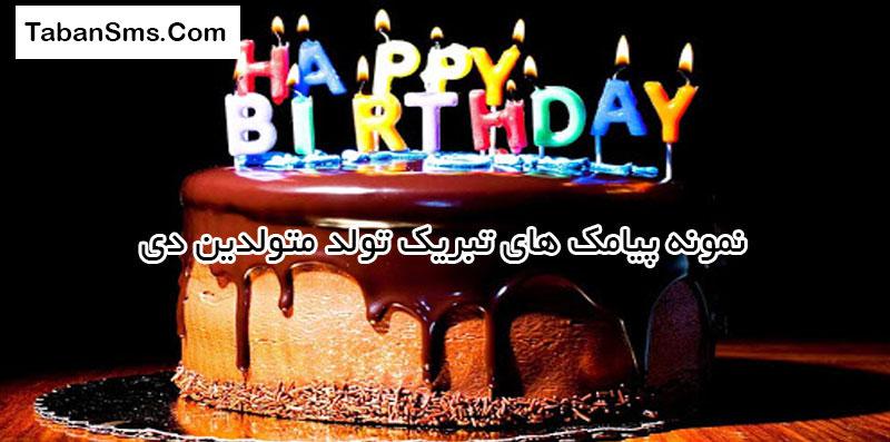 پیامک تبریک تولد دی