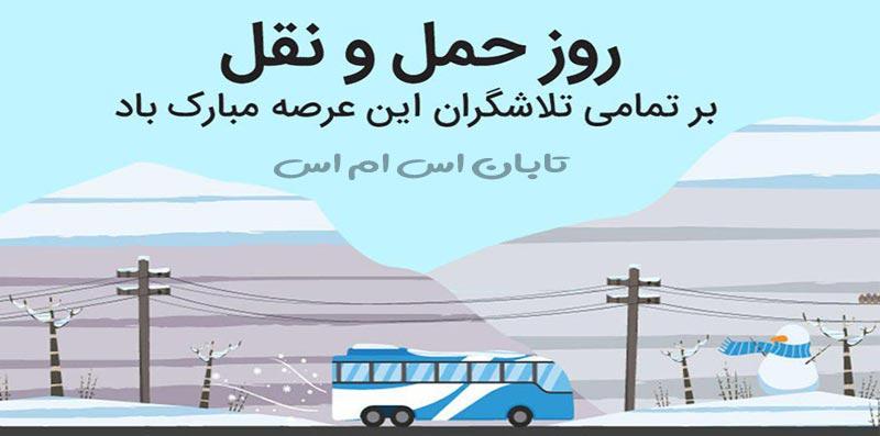 پیامک روز حمل و نقل