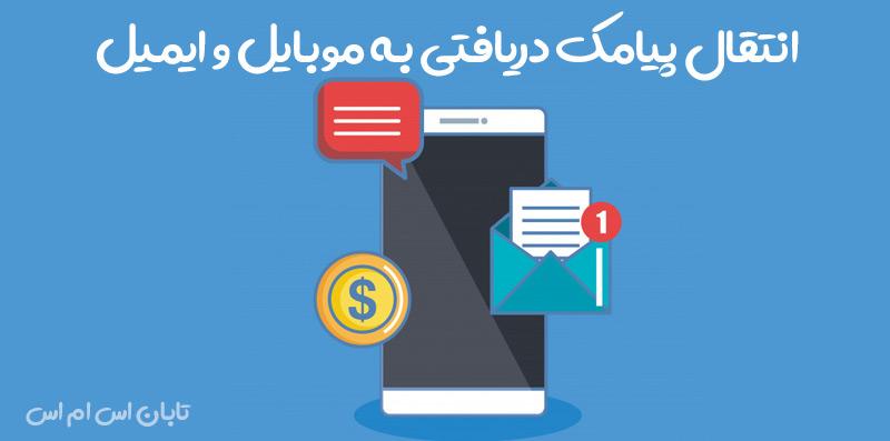 انتقال پیامک دریافتی به موبایل و ایمیل