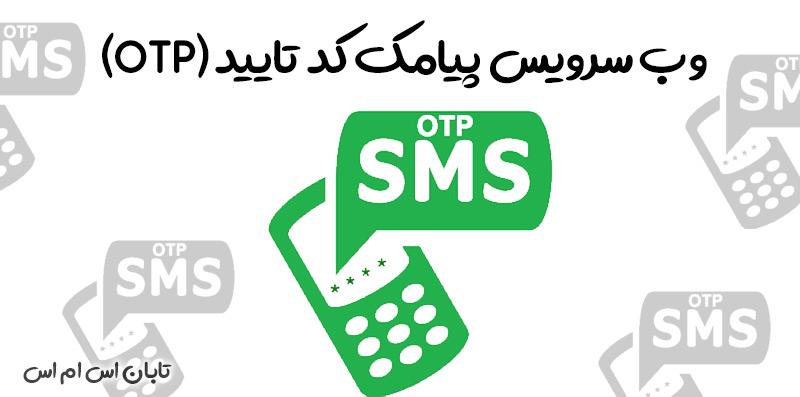 وب سرویس پیامک کد تایید (OTP)