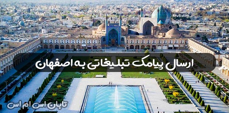 ارسال پیامک در اصفهان