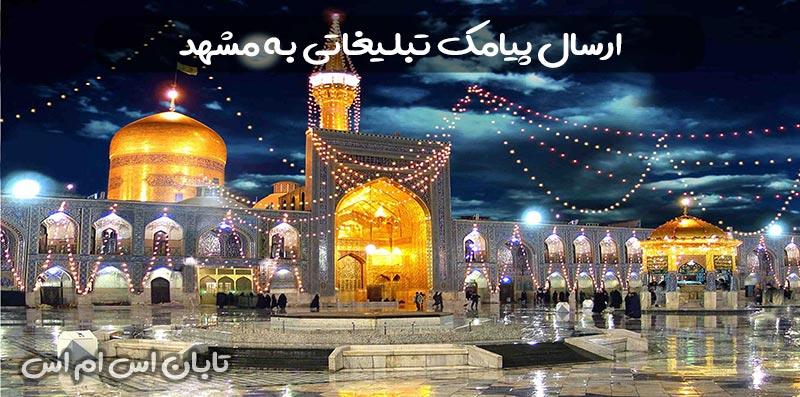 ارسال پیامک در مشهد
