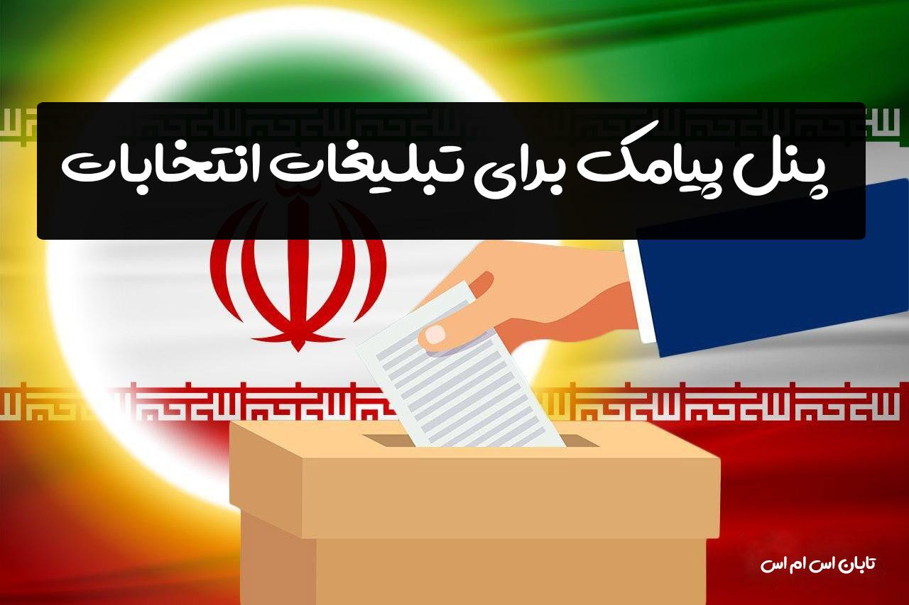 پنل پیامک برای تبلیغات انتخابات