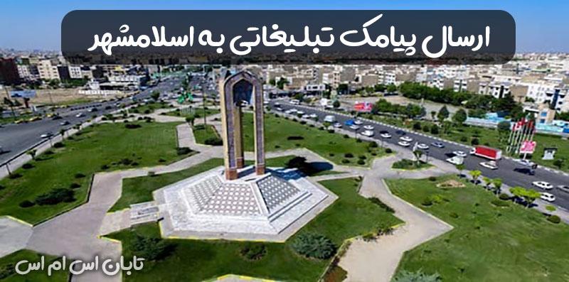 ارسال پیامک تبلیغاتی در اسلامشهر