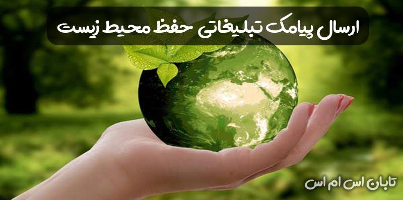ارسال پیامک تبلیغاتی بازیافت و حفظ محیط زیست