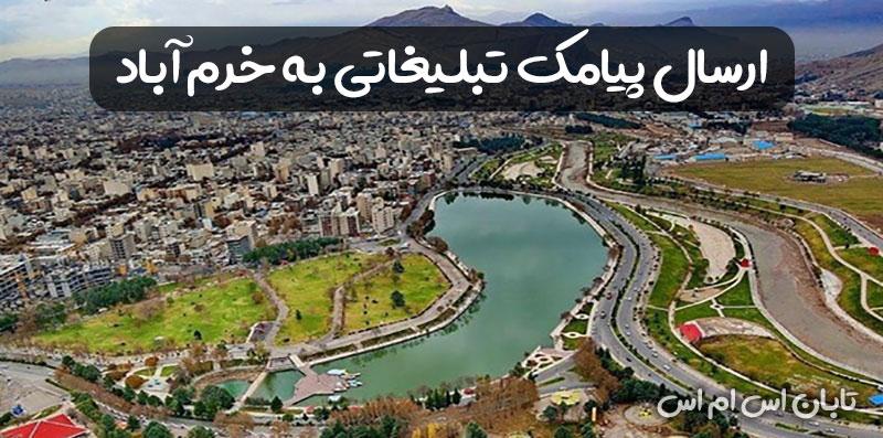 ارسال پیامک تبلیغاتی در خرم آباد