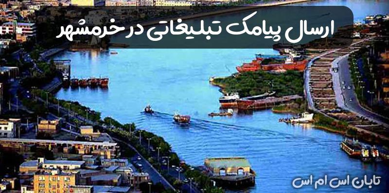 ارسال پیامک تبلیغاتی در خرمشهر