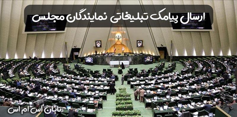 ارسال پیامک تبلیغاتی نمایندگان مجلس