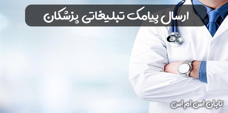 ارسال پیامک تبلیغاتی پزشکان