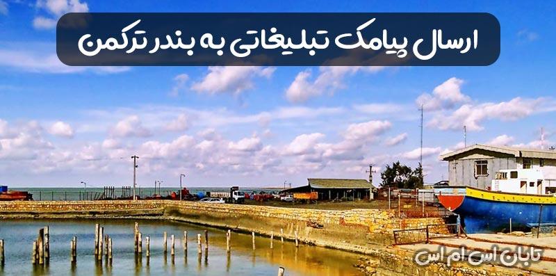 ارسال پیامک تبلیغاتی در بندر ترکمن