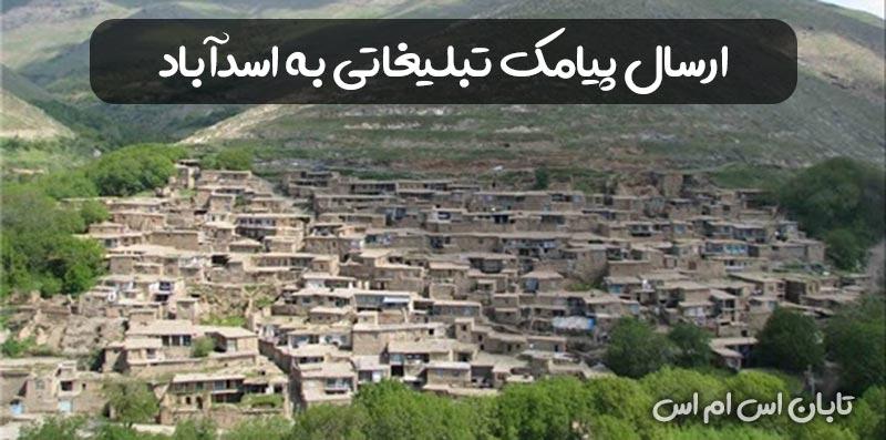 ارسال پیامک تبلیغاتی در اسد آباد