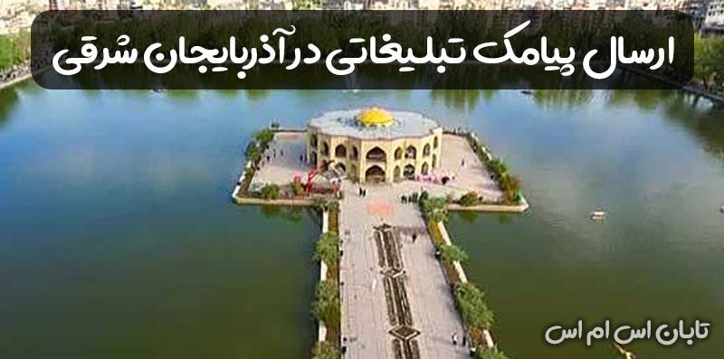 ارسال پیامک تبلیغاتی در آذربایجان شرقی