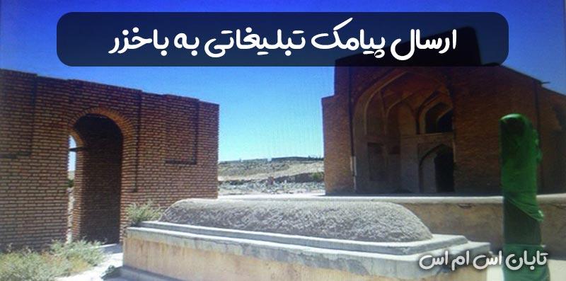 ارسال پیامک تبلیغاتی در باخزر