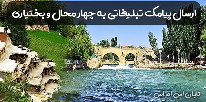 ارسال پیامک تبلیغاتی در چهارمحال و بختیاری