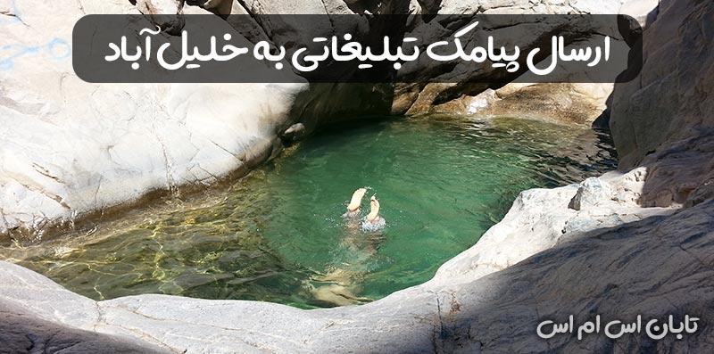 ارسال پیامک تبلیغاتی در خلیل آباد