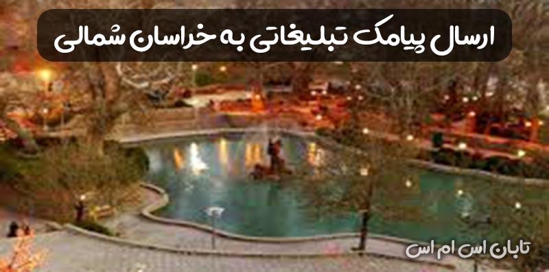 ارسال پیامک تبلیغاتی خراسان شمالی