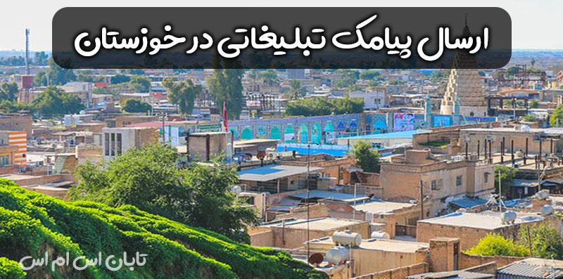 ارسال پیامک تبلیغاتی در خوزستان