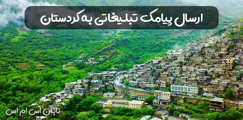 ارسال پیامک تبلیغاتی در کردستان