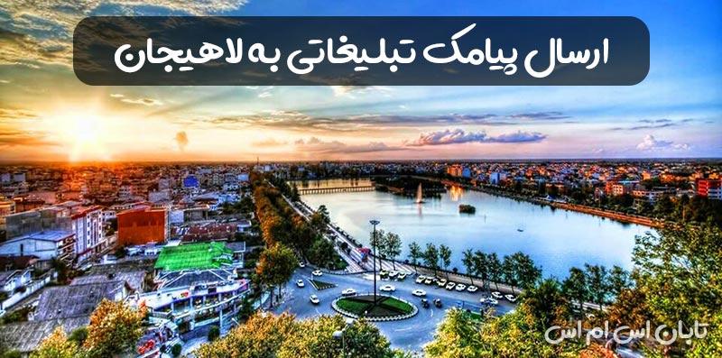 ارسال پیامک تبلیغاتی در لاهیجان