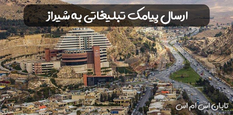 ارسال پیامک تبلیغاتی در شیراز