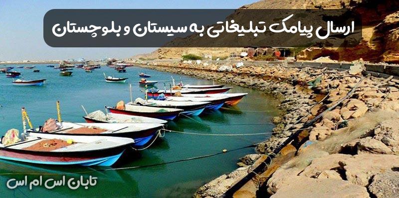 ارسال پیامک تبلیغاتی در سیستان و بلوچستان
