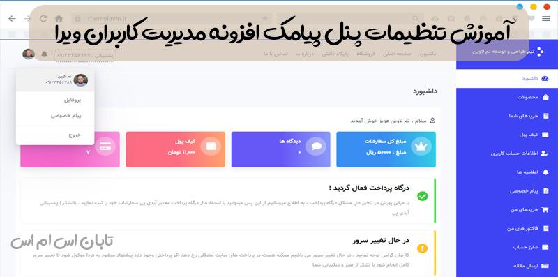 آموزش تنظیمات پنل پیامک افزونه مدیریت کاربران ویرا