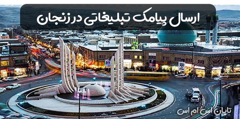 ارسال پیامک تبلیغاتی در زنجان