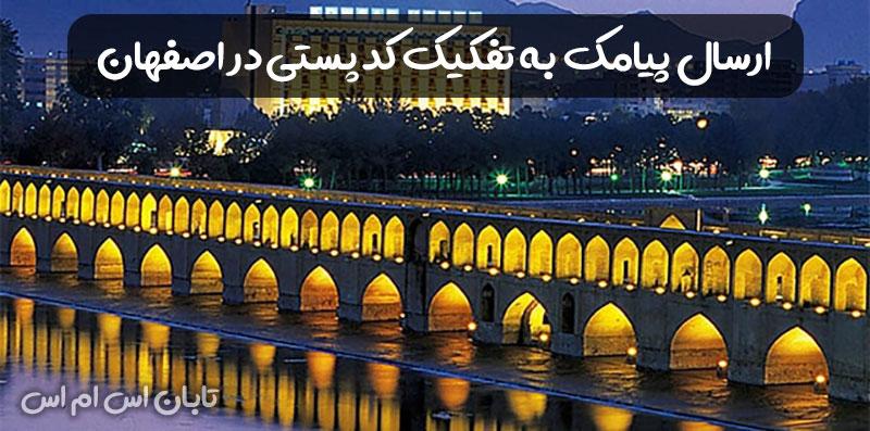 ارسال پیامک بر اساس کد پستی در اصفهان