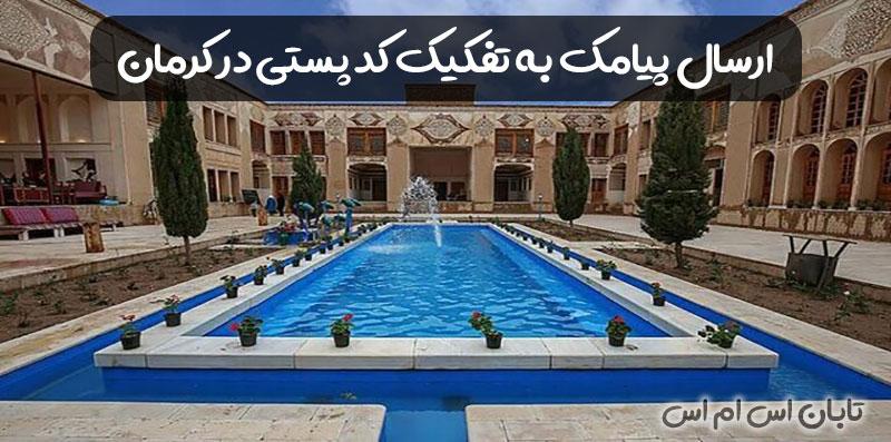 ارسال پیامک بر اساس کد پستی در کرمان