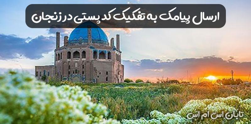 ارسال پیامک بر اساس کد پستی در زنجان