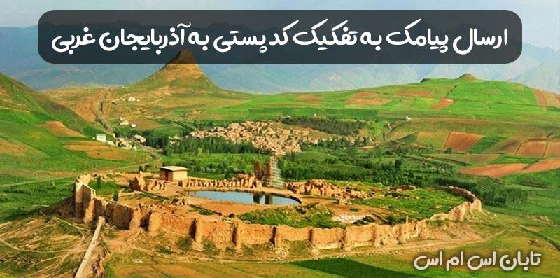 ارسال پیامک به تفکیک کد پستی آذربایجان غربی