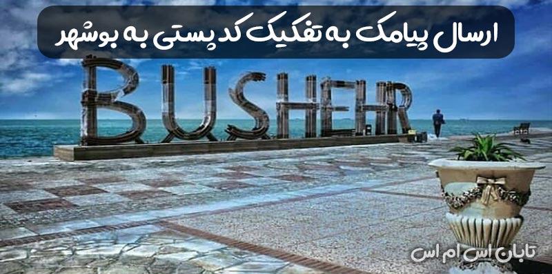 ارسال پیامک به تفکیک کد پستی بوشهر